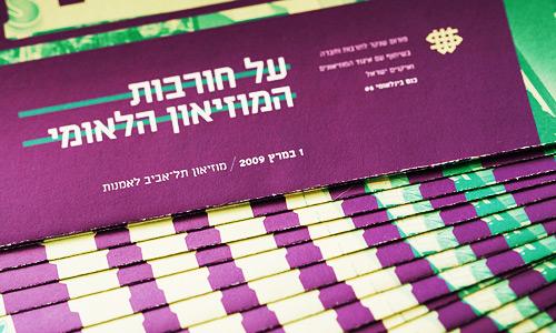 tel-aviv-museum05