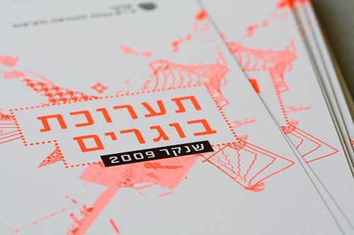 bogrim2009-03