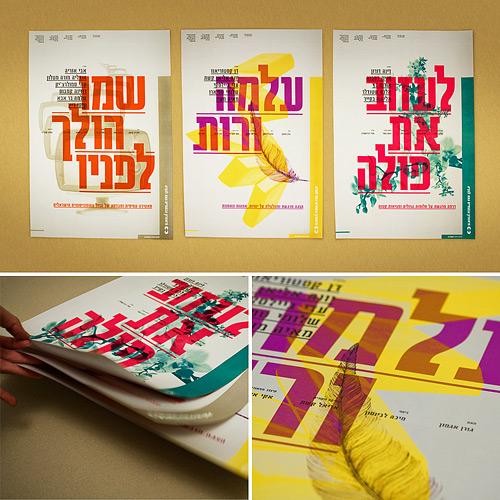 hatzaga-posters