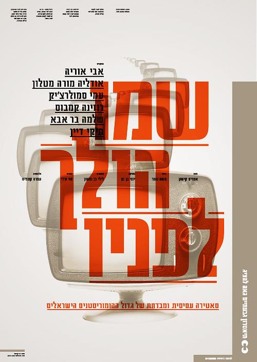 hatzaga-posters_final01