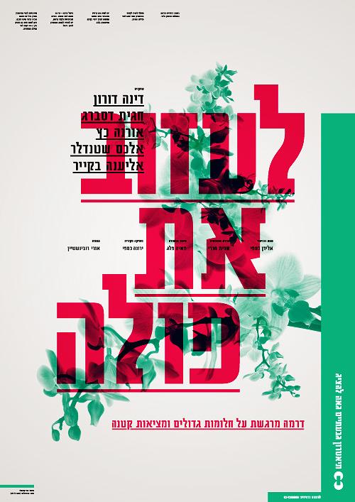 hatzaga-posters_final02