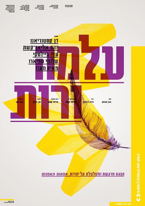 hatzaga-posters_final03