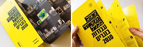 hadassah20