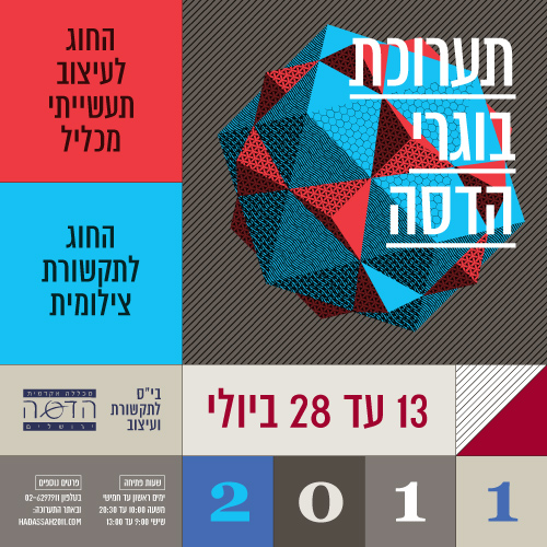 hadassah2011-shilut-entrence-120x120